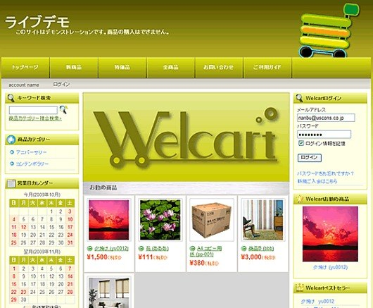 8. Welcart-e-Commerce